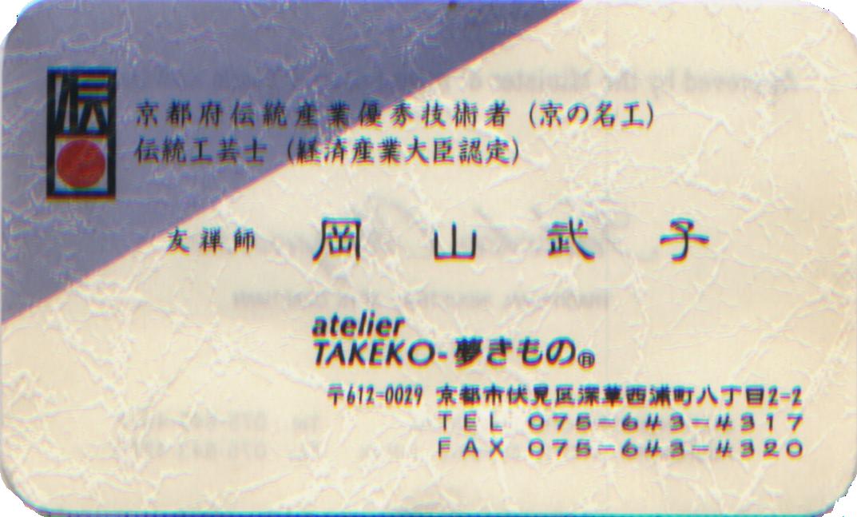 Carte De Visite Japonaise